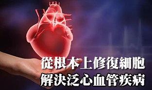 從根本上解決泛心血管疾病!