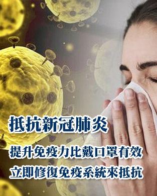 抵抗新冠肺炎提升免疫力比戴口罩有效!立即有效提高免疫力的方式!