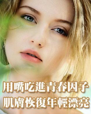 用嘴吃進青春因子讓肌膚輕鬆恢復年輕漂亮
