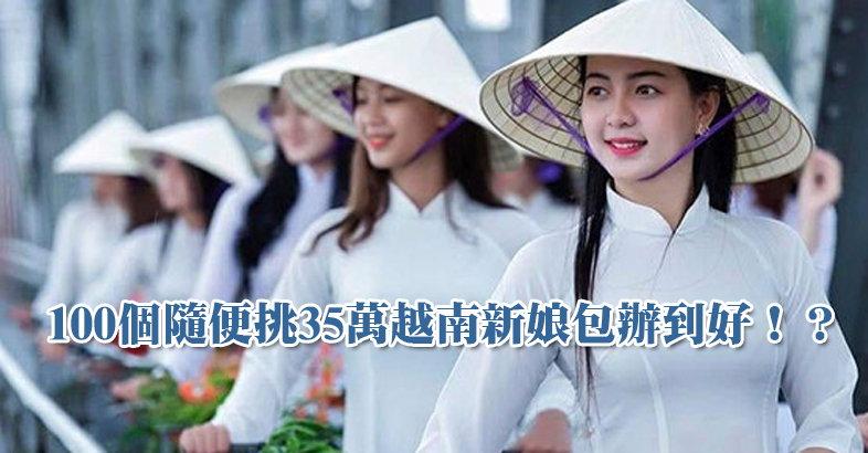 100個隨便挑35萬越南新娘包辦到好