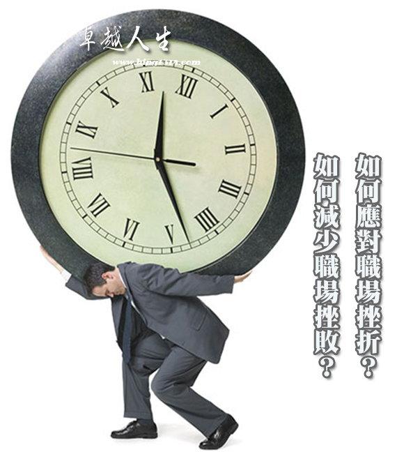 如何減少職場挫敗?如何應對職場挫折?
