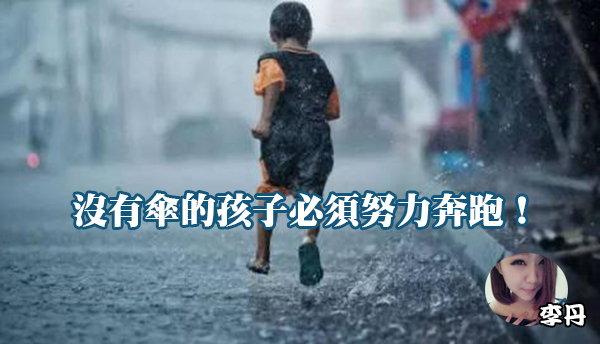 沒有傘的孩子必須努力奔跑!