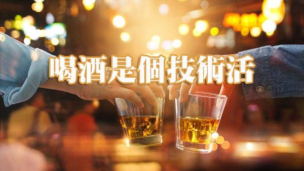 喝酒是個技術活