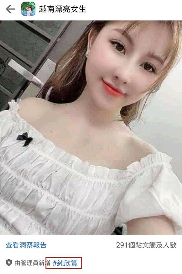 怎樣在「越南漂亮女生」社團認識交往甚至娶到其中的越南漂亮女生?