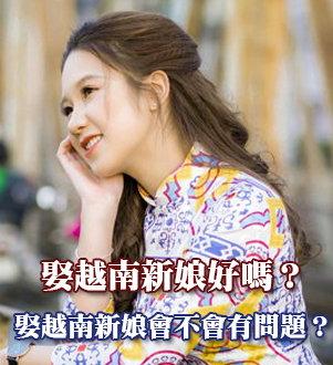 娶越南新娘好嗎?越南新娘常見疑慮!